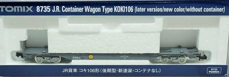 JR貨車 コキ106形 (後期型・新塗装コンテナなし)
