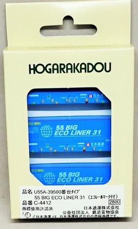 朗堂 コンテナU55A-39500タイプ 55BIC ECOLINER31(3個入り)       (3個入り)