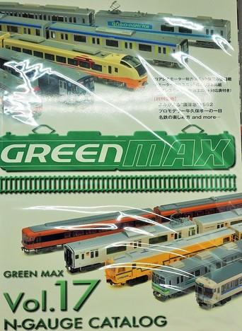 greenmax カタログ Vol.17