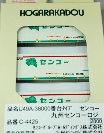 朗堂コンテナ U49A-38000番台 九州センコーロジ(3個入り)