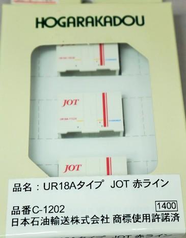 朗堂 コンテナ UR18タイプ JOT 赤ライン (3個入り)