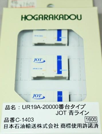 朗堂 コンテナ UR19A_20000タイプ JOT 青ライン(3個入り)