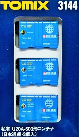 私有 U20A-500形コンテナ(日本通運)3個入り