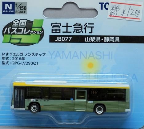 N用 富士急行 路線バス