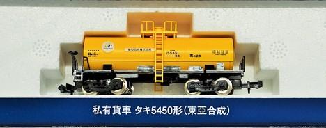私有貨車  タキ5450形 (東亜合成)