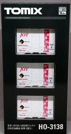 私有UR19A-12000コンテナ(日本石油輸送・桜帯 3個入り)