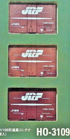 JR V19B形通風 コンテナ(3個入り)