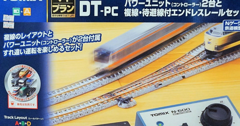 マイプラン DT-PC 複線・待避線付.エンドレスレールセット