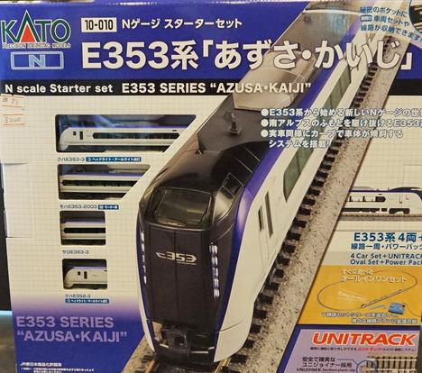 E353系「あずさ.かいじ) Nゲージスターターセット・スペシャル
