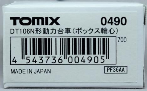 DT106N形 動力台車 (ボックス輪心)