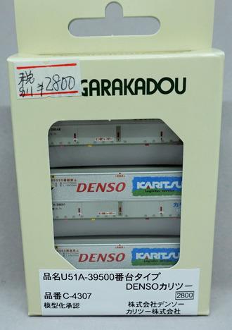 朗堂 コンテナU51A-39500タイプ DENSO カリツー(3個入)