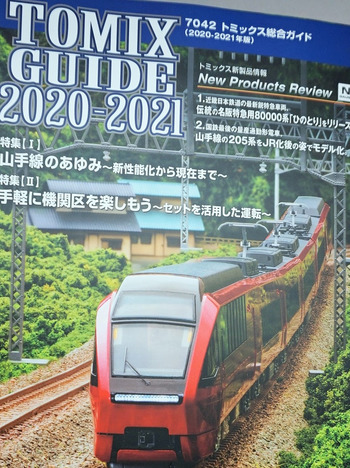 TOMIX総合ガイド 2020-2021度版