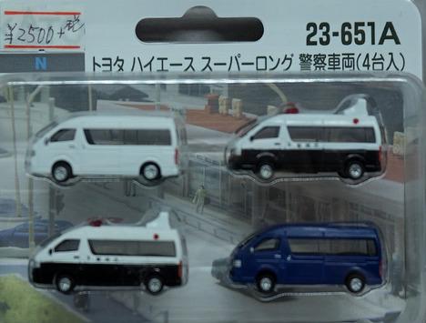 トヨタ ハイエース 警察車両 4台入り