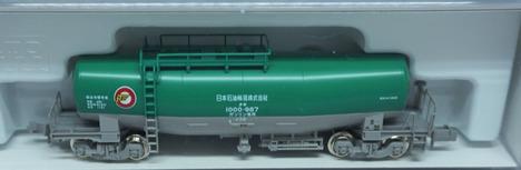 タキ1000(後期形)日本石油輸送色)