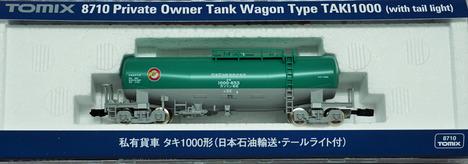 私有貨車  タキ1000形 (日本石油輸送・テールライト付)
