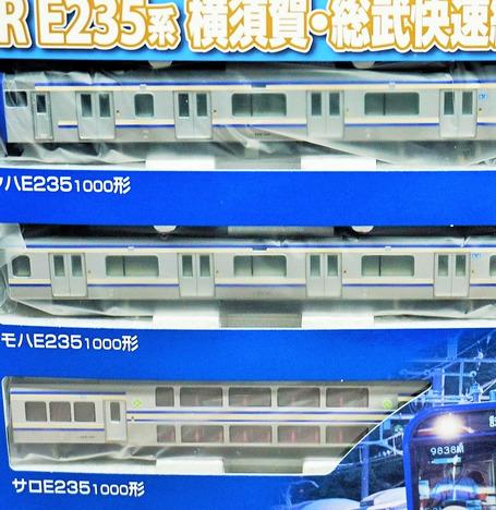 JR E235系横須賀・総武快速線)基本セットA 4両