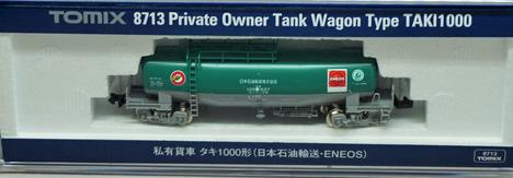 私有貨車  タキ1000形 (日本石油輸送・ENEOS)