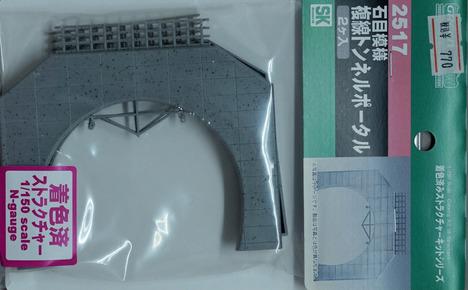 グリーンマックス N用トンネルポータル複線用) i石目模様)