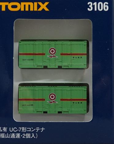 私有 UC-7形コンテナ福山通運 2個入り
