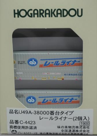朗堂 コンテナU49A-38000番台タイプ レールライナー