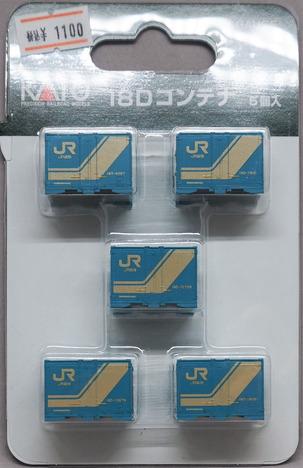 JR  18Dコンテナ  5個入り