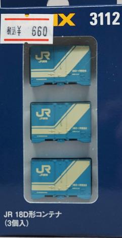 JR 18D形コンテナ 3個入り