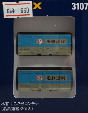 私有 UC-7形コンテナ (2個入り)名鉄運輸