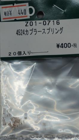 KATO 4524カプラースプリング 20個入り