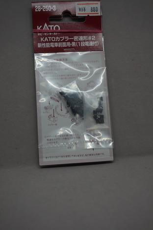 カトーカプラー蜜連形#2新性能電車全面用・黒(1段電連付き)