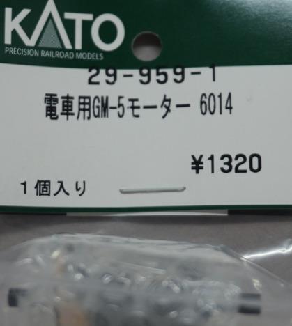 電車用GM-5モーター6014