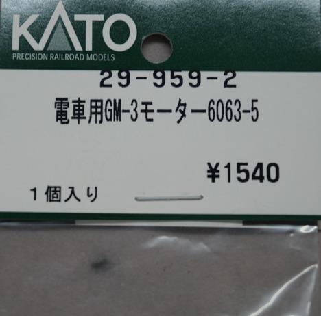 電車用GM-3モーター6063-5