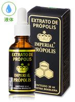 インペリアルプロポリス 液体タイプ30ml