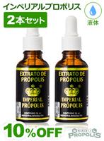 インペリアルプロポリス 液体タイプ30ml 2本セット