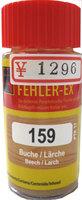 フェラーエックス B159 リペア補修材