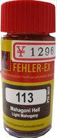 フェラーエックス L113 リペア補修材