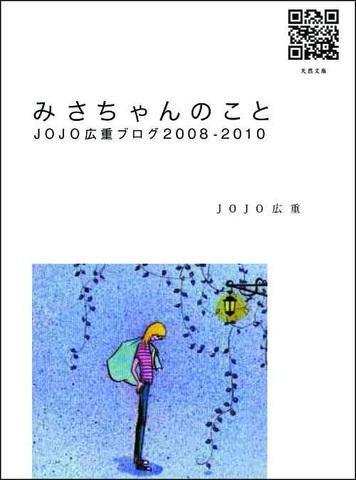 JOJO広重/みさちゃんのこと-JOJO広重ブログ2008-2010(単行本)