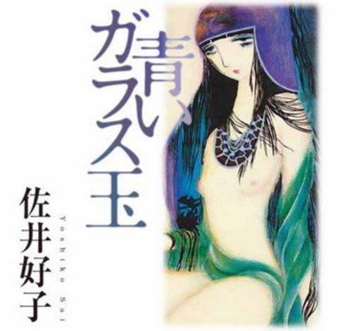 佐井好子 / 青いガラス玉