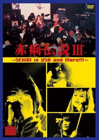赤痢 / 赤痢伝説III ~Sekiri in USA And More!!~(DVD)