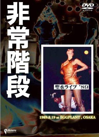 非常階段 / 聖水ライブ1989 (DVD)