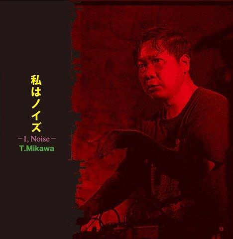 T.美川 / 私はノイズ(2CD)
