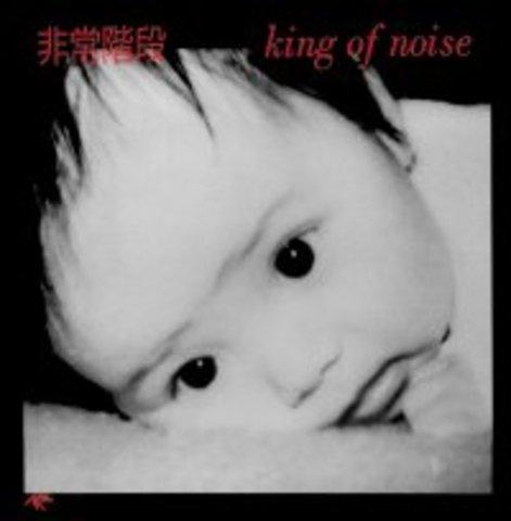 非常階段 / KING OF NOISE + 1 NOISE