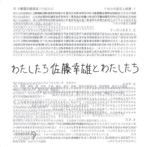 佐藤幸雄とわたしたち/わたしたち (CD)