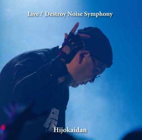非常階段/ライヴ!デストロイ・ノイズ・シンフォニー (CD)
