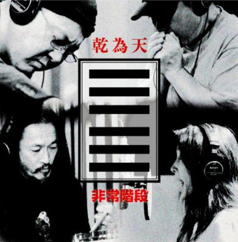 非常階段/乾為天(けんいてん)-非常階段結成40周年記念アルバム- (CD)