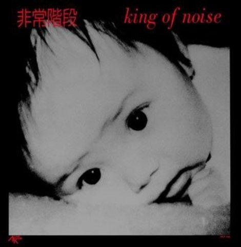 非常階段/King Of Noise (LP・アメリカ盤・クリアヴァイナル)