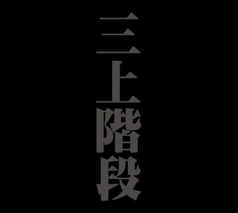 三上階段/LIVE IN KOCHI CHAOTIC NOISE  (2CD)
