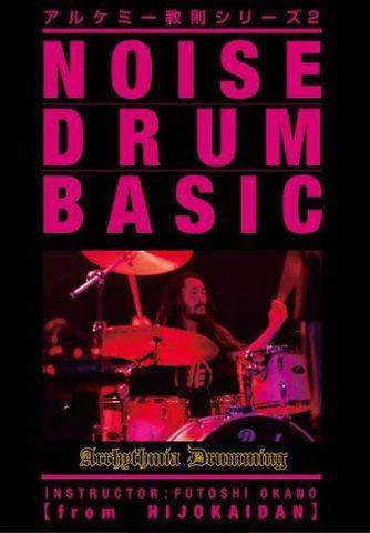 岡野太/Arrhythmia Drumming -Noise Drum Basic- (DVD)