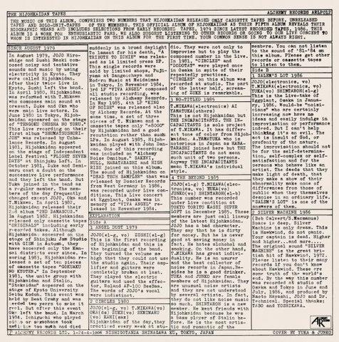 非常階段/Tapes (LP・アメリカ盤・黒ヴァイナル)