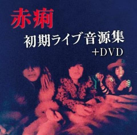 赤痢/赤痢初期ライブ音源集+DVD (CD+DVD)