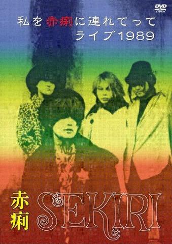 赤痢/私を赤痢に連れてってライブ1989 (DVD、2020年12月9日発売予定)